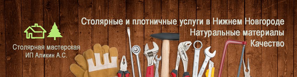 Столярное производство, мастерская в Нижнем Новгороде — изготовление изделий из дерева на заказ.